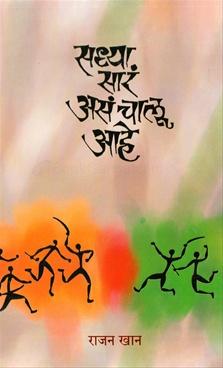 Sadhya Sar Asa Chalu Ahe