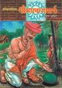 गणकचक्रचूडामणि भास्कर (संस्कृत)