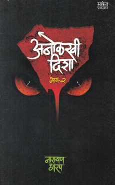 Anolakhi Disha Bhag 2
