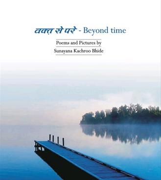 वक़्त से परे - Beyond Time