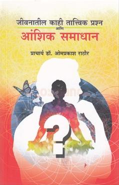 Jivanatil Kahi Tattvik Prashna ani Anshik Samadhan