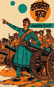 Nayantara Desai Yancha 10 Atihasik Kandambarika Sanch