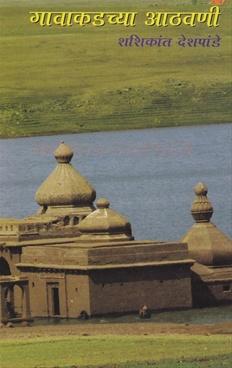 Gavakadchya Aathavani