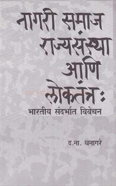 Nagari Samaj, Rajyasanstha ani loktantra : Bhartiy Sandarbhat vivechan