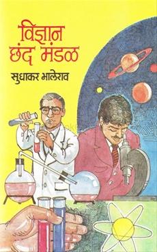 Vidnyan Chhand Mandal