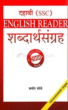 Dahavi (SSC) English Reader Shabdarthsangrah