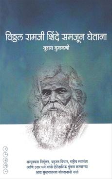 Vitthal Ramji Shinde Samajun Ghetana