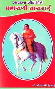 Swarajya Soudamini Maharani Tarabai