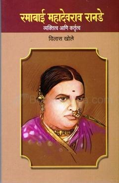 Ramabai Mahadeorao Ranade Vyaktitva Ani Kartutva