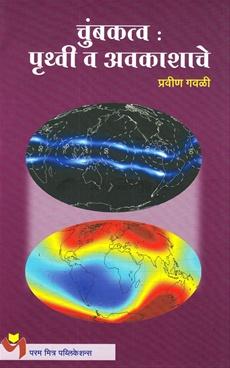चुंबकत्व : पृथ्वी व अवकाशाचे