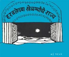 Haravalelya Khelanyanche Rajya