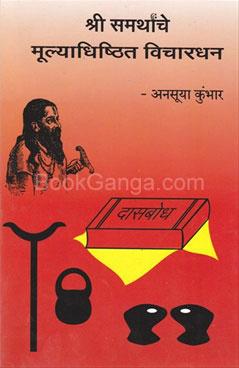 Shree Samarthanche Mulyadhishthit Vichardhan