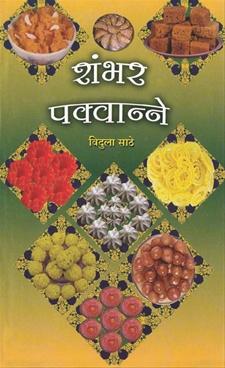 Shambhar Pakvanne