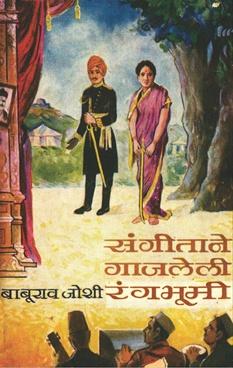 Sangeetane Gajleli Rangabhumi