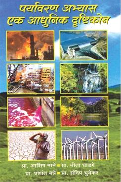 पर्यावरण अभ्यास : एक आधुनिक दृष्टिकोन