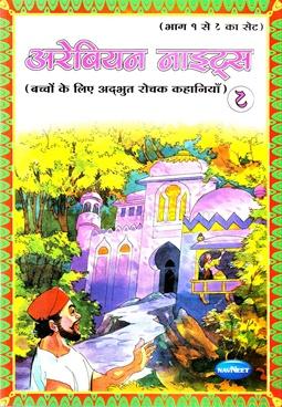 Arabian Nights 8 (Hindi)