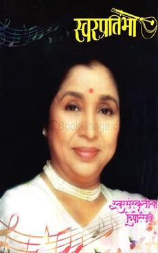 Swarpratibha (Asha Bhosle)