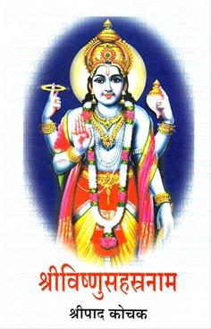 Shrivishnusahastranaam
