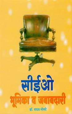 C. E. O. Bhumika Va Jababdari