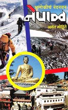 Bhulokich Nandanvan Nepal