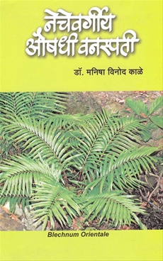 Nechevargiya Aushadhi Vanaspati