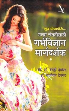 Shudha Bijapoti Uttam Santatisathi Garbhavidnyan Margadarshan