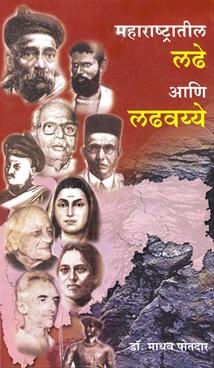 Maharashtratil Ladhe Aani ladhwayye