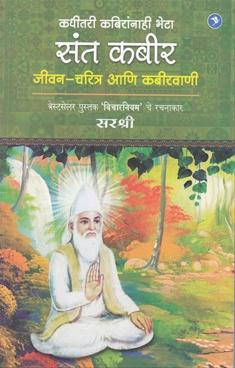Sant Kabir Jivan Charitra Ani Kabirvani