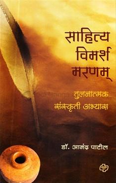 Sahitya Vimarsh Maranam