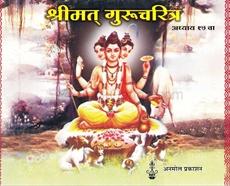 Shrimat Gurucharitra (Adhyay 17 Va)
