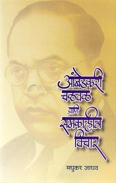 Aambedkari Chalaval Aani Samakalin Vichar