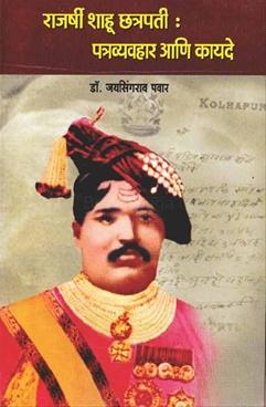 Rajarshi Shahu Chhatrapati : Patravyavahar Aani Kayde