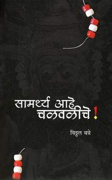 Samarthya Ahe Chalvaliche