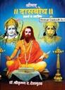 Shrimat Dasbodh (Delux copy)
