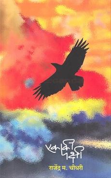 एकाकी पक्षी