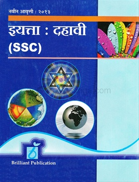 Sanskrit Mandakini std.10 (SSC)