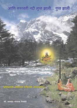 Ani Saraswati Nadi Lupta Zali Gupta Zali