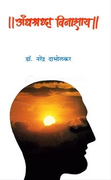 Andhashraddha Vinashay
