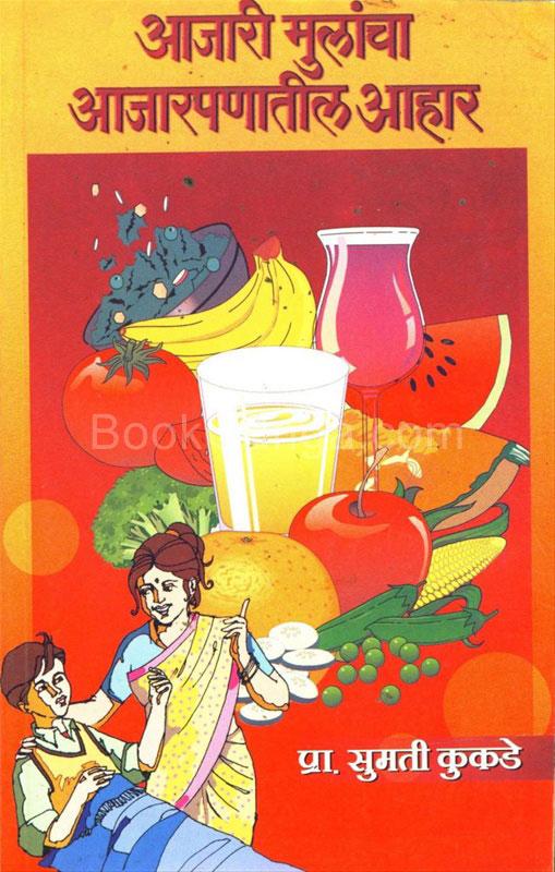आजारी मुलांचा आजारपणातील आहार