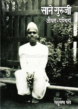 Sane Guruji Jivan Parichay