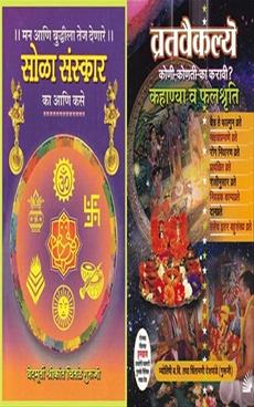 Sola Sanskar Ka Ani Kase + Vratvaikalye Koni Konati Ka Karavi