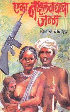 Eka Nakshalvadyacha Janm