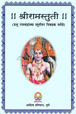 Shriramstuti