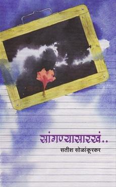 Sanganyasarakha