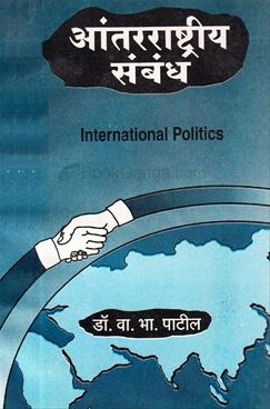 Antararashtriy Sambandh - V. B. Patil