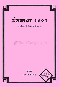 Dantkatha 2002