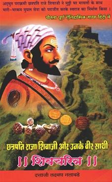 Chatrapati Raja Shivaji Aur Unake Veer Sathi