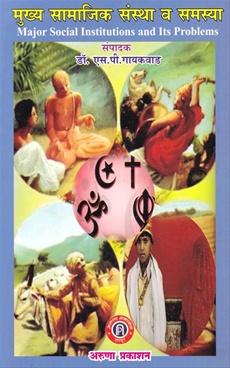 Mukhya Samajik Sanstha Va Samasya