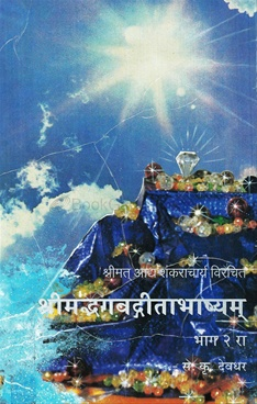 Shrimadbhagwadgitabhashyam Bhag - 2 Ra
