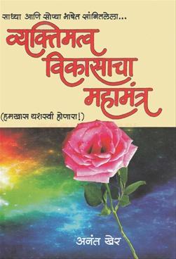 Vyaktimatva Vikasacha Mahamantra
